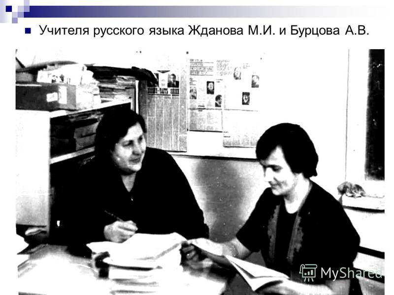 Учителя русского языка Жданова М.И. и Бурцова А.В.
