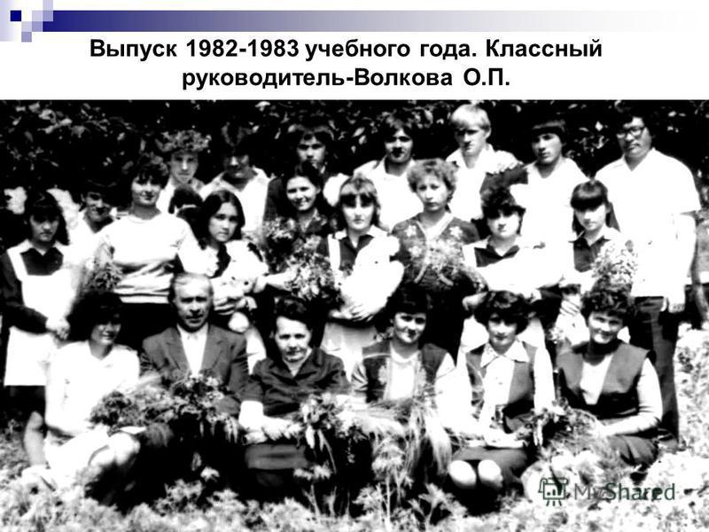 Выпуск 1982-1983 учебного года. Классный руководитель-Волкова О.П.