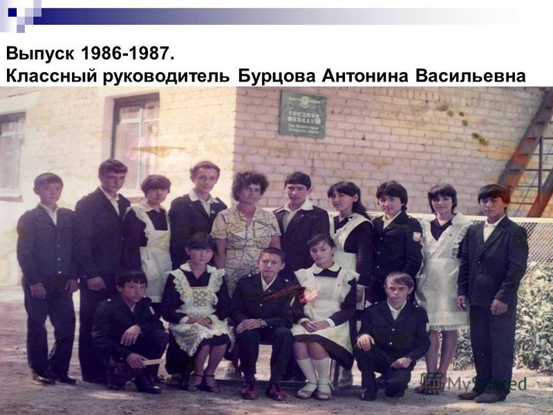 Выпуск 1986-1987. Классный руководитель Бурцова Антонина Васильевна