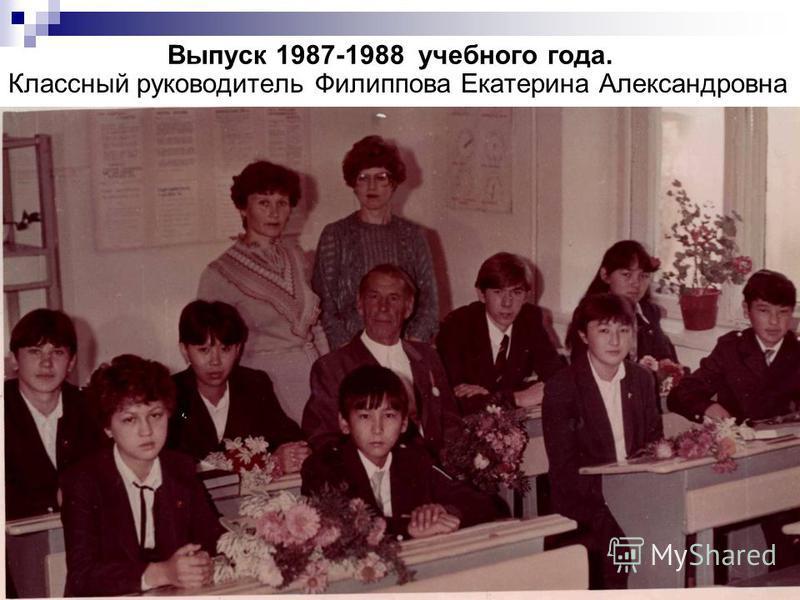 Выпуск 1987-1988 учебного года. Классный руководитель Филиппова Екатерина Александровна