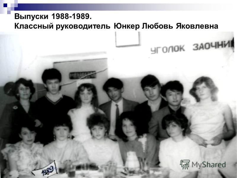 Выпуски 1988-1989. Классный руководитель Юнкер Любовь Яковлевна