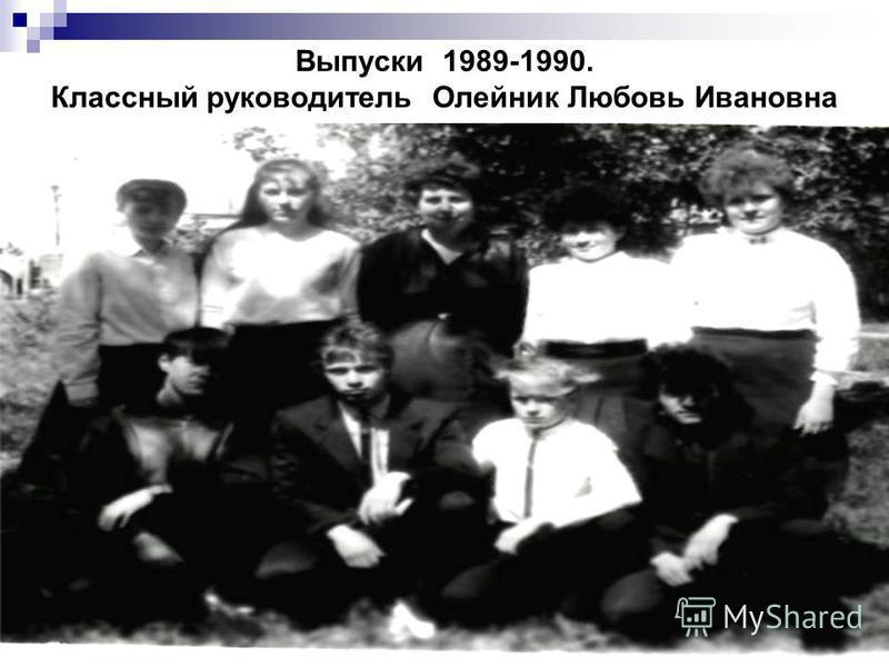 Выпуски 1989-1990. Классный руководитель Олейник Любовь Ивановна