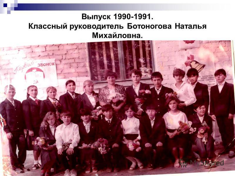 Выпуск 1990-1991. Классный руководитель Ботоногова Наталья Михайловна.