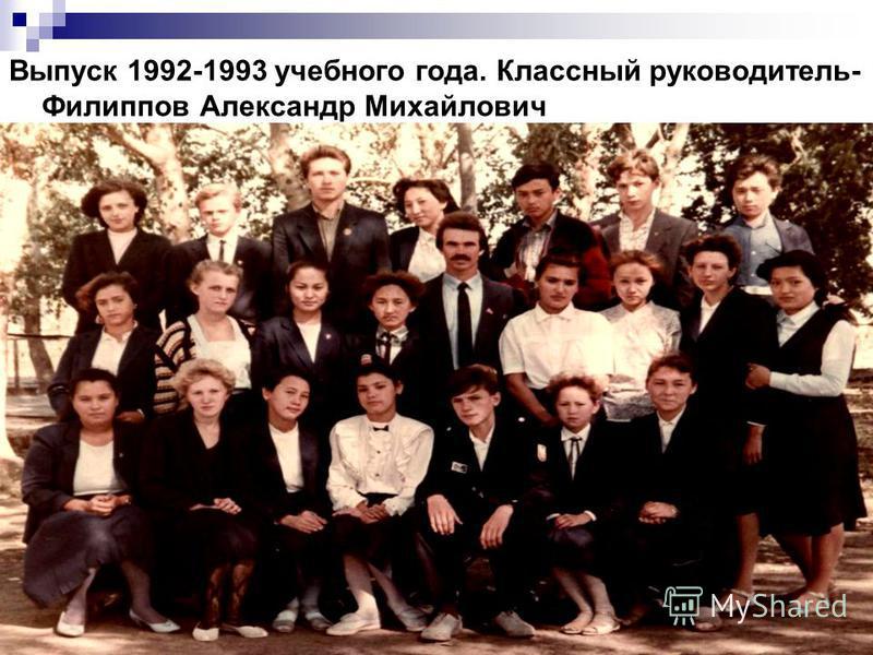 Выпуск 1992-1993 учебного года. Классный руководитель- Филиппов Александр Михайлович
