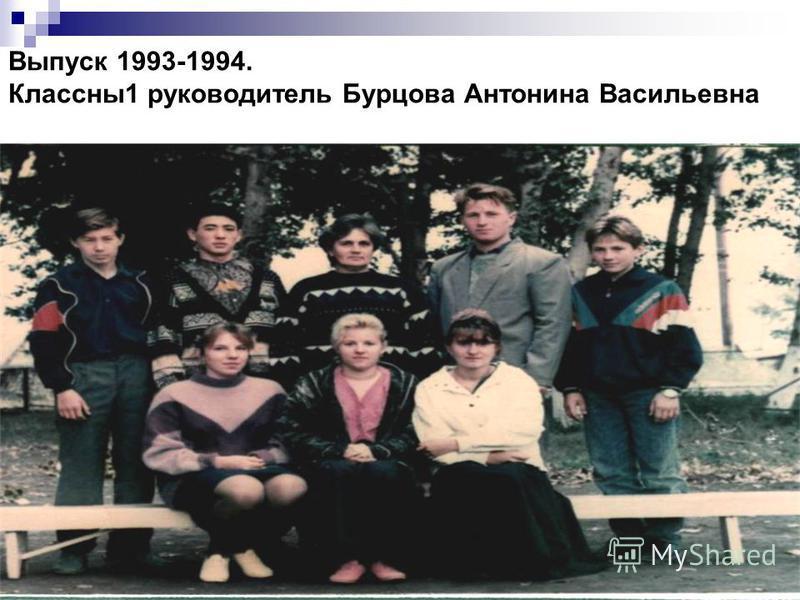 Выпуск 1993-1994. Классны 1 руководитель Бурцова Антонина Васильевна