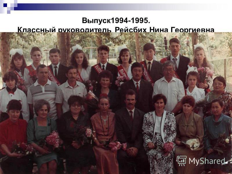 Выпуск 1994-1995. Классный руководитель Рейсбих Нина Георгиевна