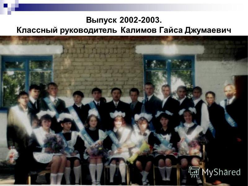 Выпуск 2002-2003. Классный руководитель Калимов Гайса Джумаевич