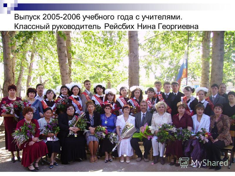 Выпуск 2005-2006 учебного года с учителями. Классный руководитель Рейсбих Нина Георгиевна