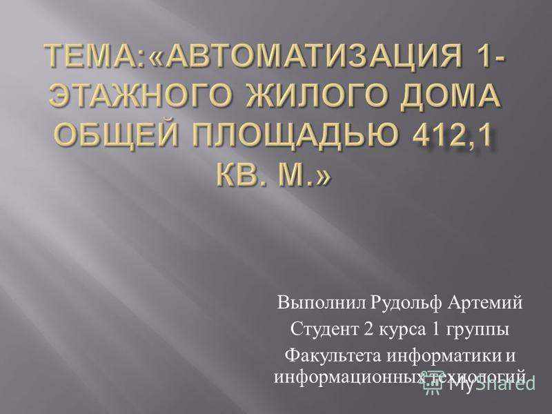 Выполнил Рудольф Артемий Студент 2 курса 1 группы Факультета информатики и информационных технологий