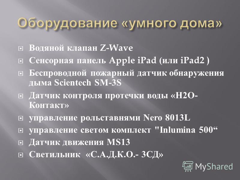 Водяной клапан Z-Wave Сенсорная панель Apple iPad ( или iPad2 ) Беспроводной пожарный датчик обнаружения дыма Scientech SM-3S Датчик контроля протечки воды « Н 2 О - Контакт » управление рольставнями Nero 8013L управление светом комплект