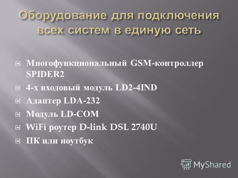 Многофункциональный GSM- контроллер SPIDER2 4- х входовый модуль LD2-4IND Адаптер LDA-232 Модуль LD-COM WiFi роутер D-link DSL 2740U ПК или ноутбук