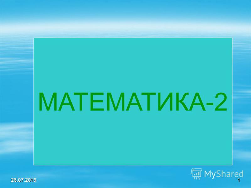 26.07.20151 МАТЕМАТИКА-2