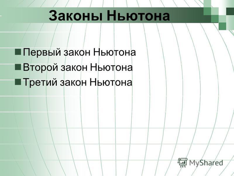 Первый закон Ньютона Второй закон Ньютона Третий закон Ньютона