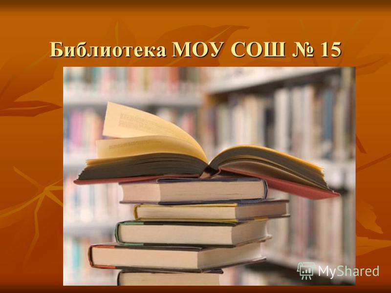 Библиотека МОУ СОШ 15