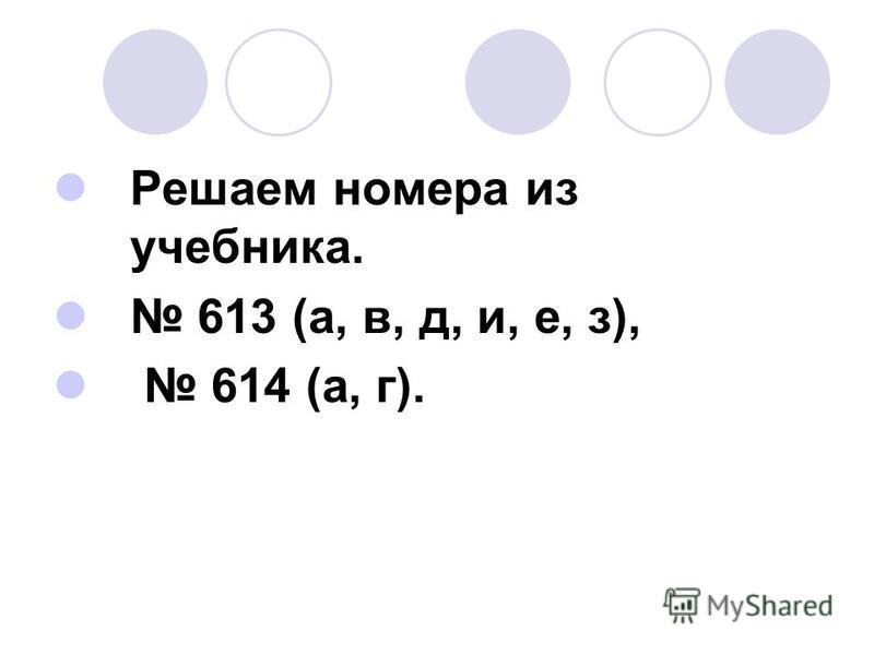 Решаем номера из учебника. 613 (а, в, д, и, е, з), 614 (а, г).