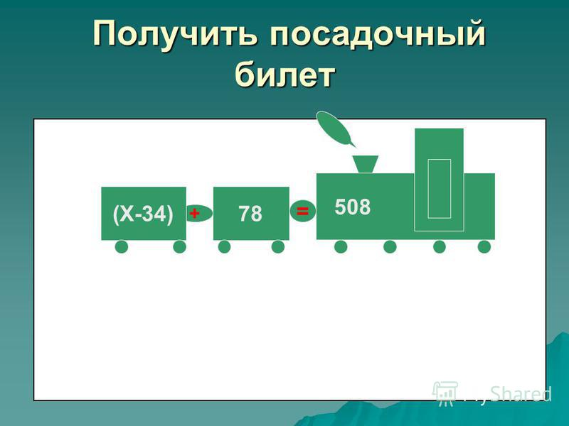 Получить посадочный билет Получить посадочный билет 508 = 78 + (Х-34)