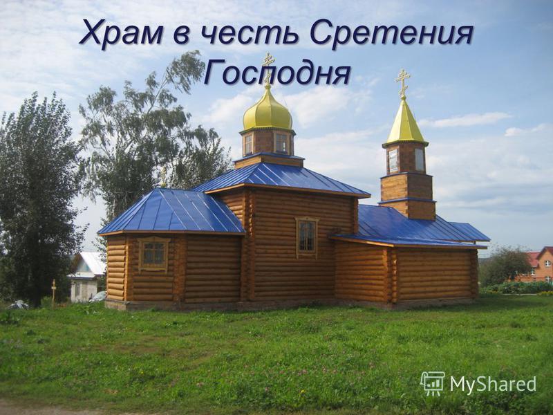 Храм в честь Сретения Господня