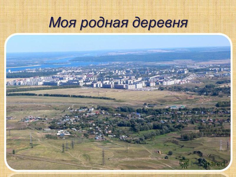 Моя родная деревня