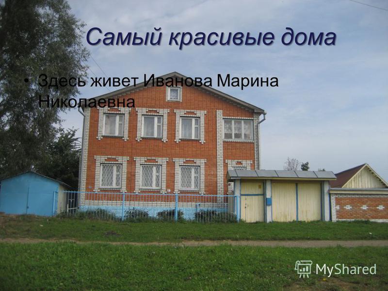 Самый красивые дома Самый красивые дома Здесь живет Иванова Марина Николаевна