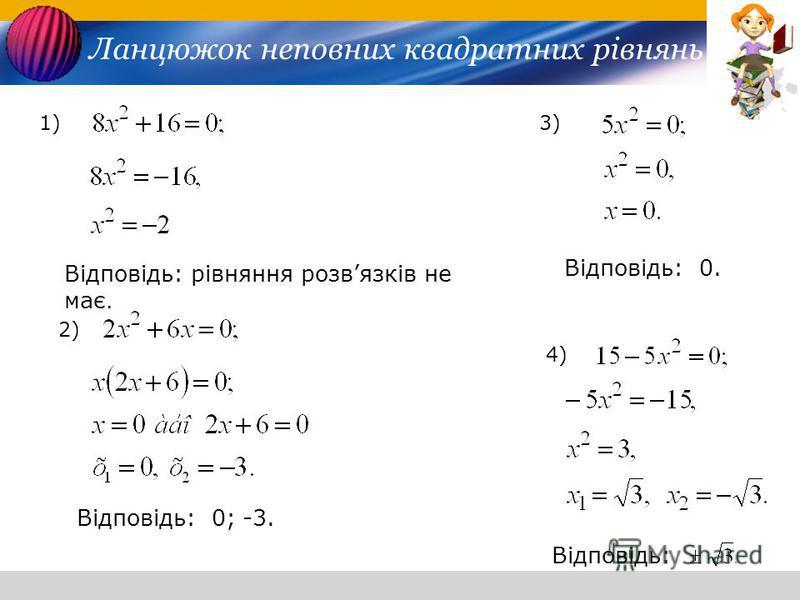Ланцюжок неповних квадратних рівнянь 1) Відповідь: рівняння розвязків не має. 2) Відповідь: 0; -3. 3) Відповідь: 0. 4) Відповідь: