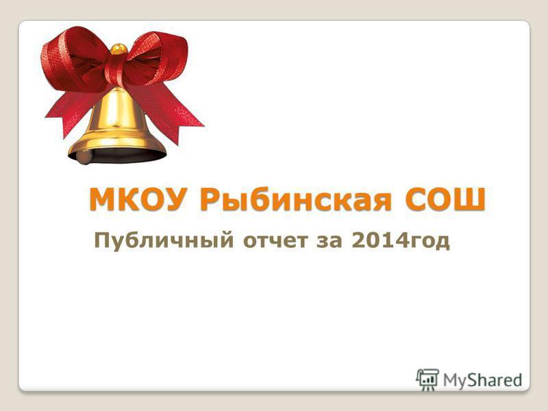 МКОУ Рыбинская СОШ Публичный отчет за 2014 год