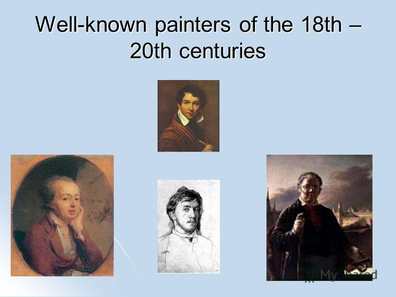 Well-known painters of the 18th – 20th centuries