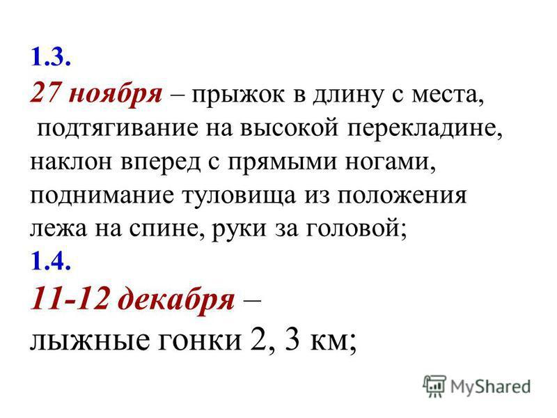 1.3. 27 ноября – прыжок в длину с места, подтягивание на высокой перекладине, наклон вперед с прямыми ногами, поднимание туловища из положения лежа на спине, руки за головой; 1.4. 11-12 декабря – лыжные гонки 2, 3 км;
