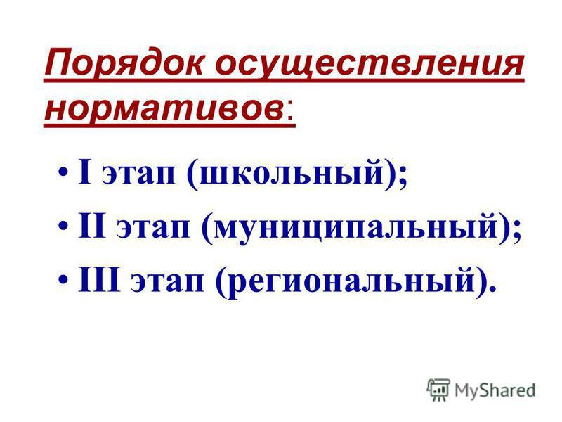 Порядок осуществления нормативов: I этап (школьный); II этап (муниципальный); III этап (региональный).