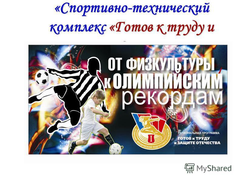 «Спортивно-технический комплекс «Готов к труду и защите Отечества».