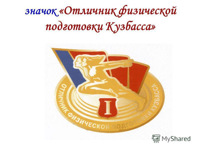 значок «Отличник физической подготовки Кузбасса»