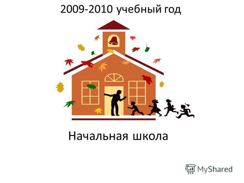 Начальная школа 2009-2010 учебный год