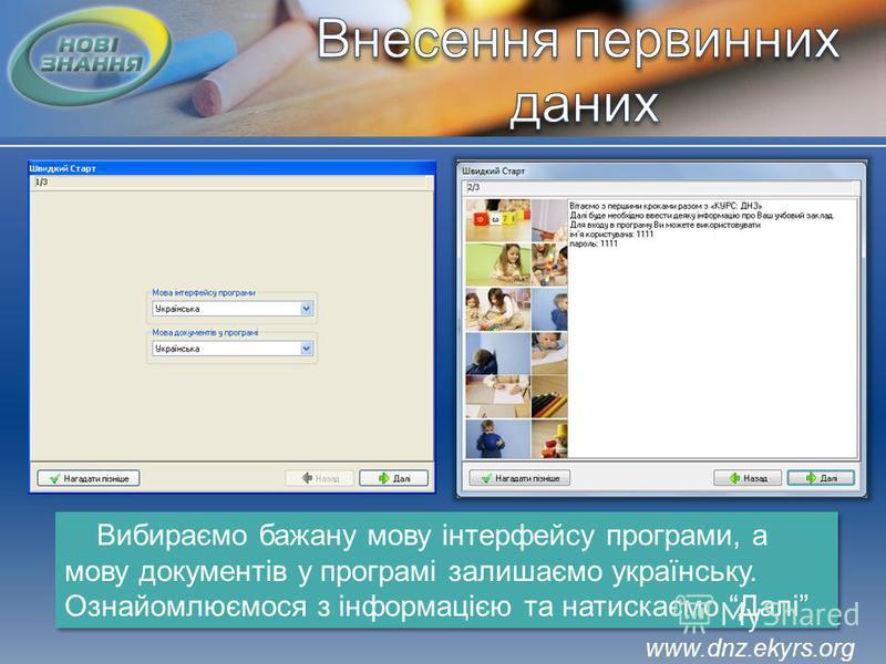 Вибираємо бажану мову інтерфейсу програми, а мову документів у програмі залишаємо українську. Ознайомлюємося з інформацією та натискаємо Далі www.dnz.ekyrs.org