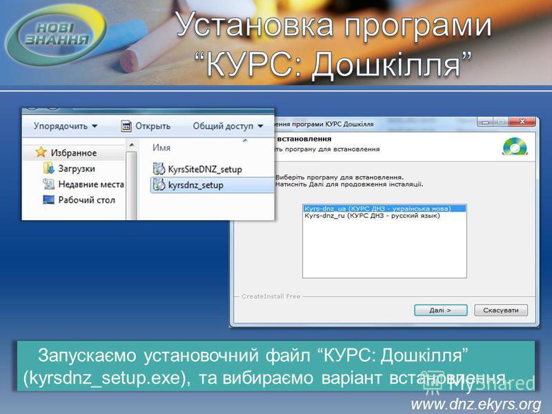 Запускаємо установочний файл КУРС: Дошкілля (kyrsdnz_setup.exe), та вибираємо варіант встановлення.
