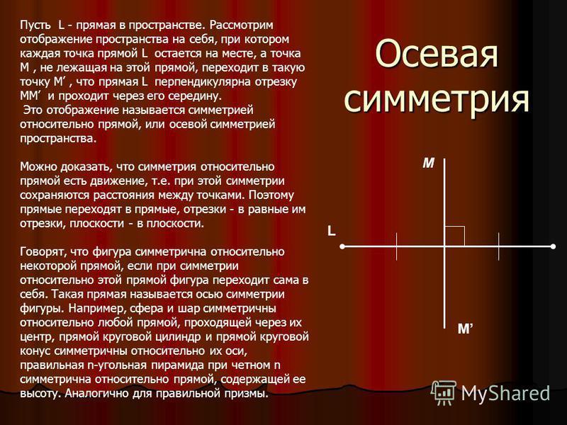 Пусть L - прямая в пространстве. Рассмотрим отображение пространства на себя, при котором каждая точка прямой L остается на месте, а точка M, не лежащая на этой прямой, переходит в такую точку M, что прямая L перпендикулярна отрезку MM и проходит чер
