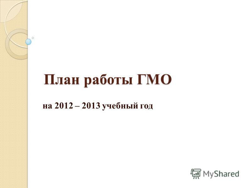 План работы ГМО на 2012 – 2013 учебный год