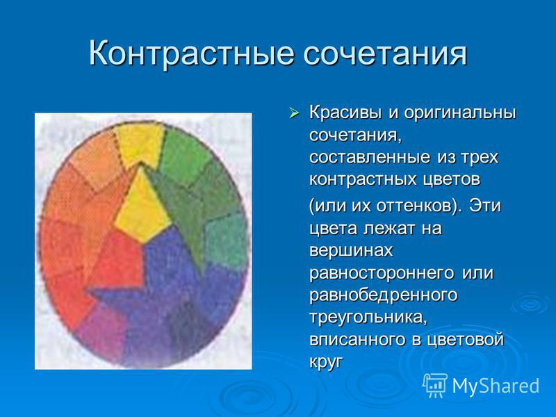 Контрастные сочетания Красивы и оригинальны сочетания, составленные из трех контрастных цветов Красивы и оригинальны сочетания, составленные из трех контрастных цветов (или их оттенков). Эти цвета лежат на вершинах равностороннего или равнобедренного