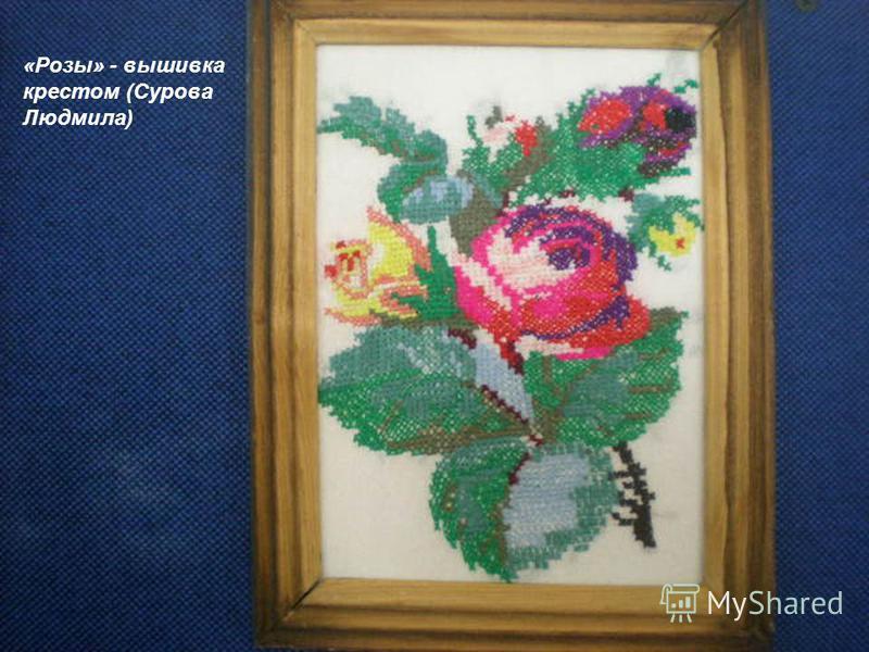 «Розы» - вышивка крестом (Сурова Людмила)
