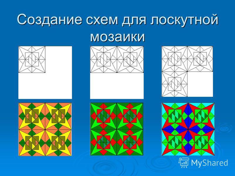 Создание схем для лоскутной мозаики