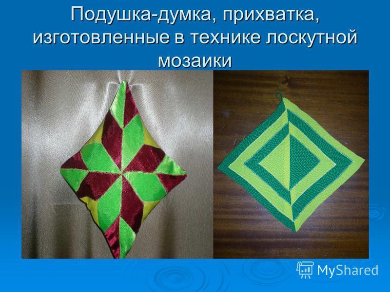 Подушка-думка, прихватка, изготовленные в технике лоскутной мозаики