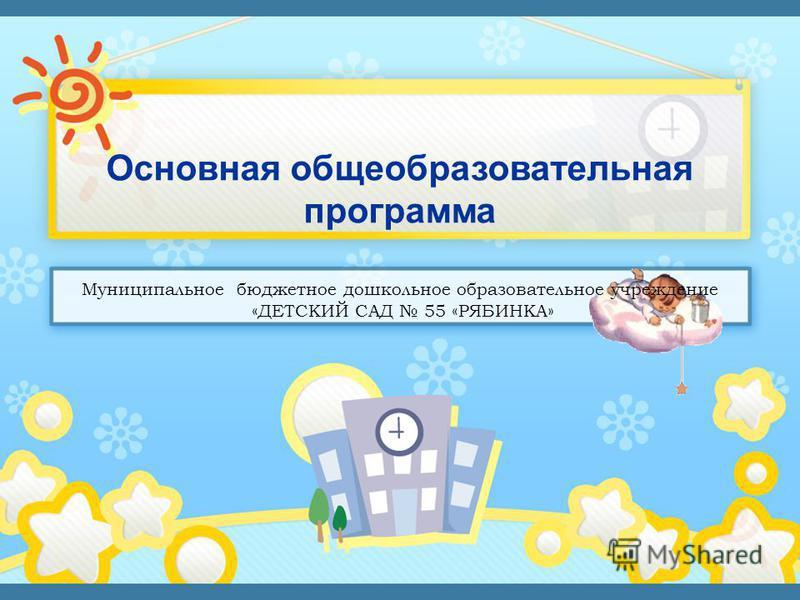 Муниципальное бюджетное дошкольное образовательное учреждение «ДЕТСКИЙ САД 55 «РЯБИНКА»