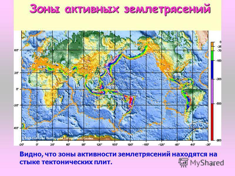 34 Зоны активных землетрясений Зоны активных землетрясений Видно, что зоны активности землетрясений находятся на стыке тектонических плит.