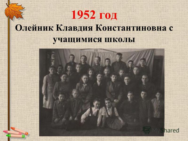 1952 год Олейник Клавдия Константиновна с учащимися школы