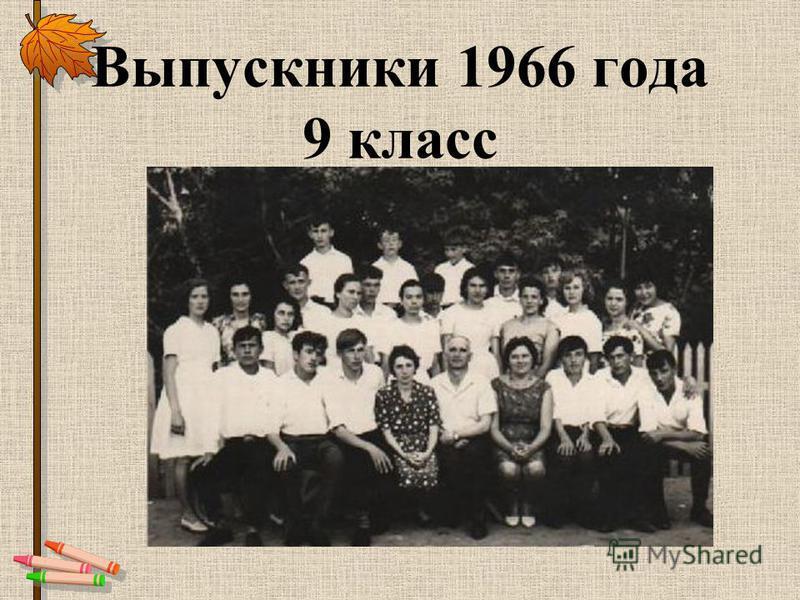 Выпускники 1966 года 9 класс