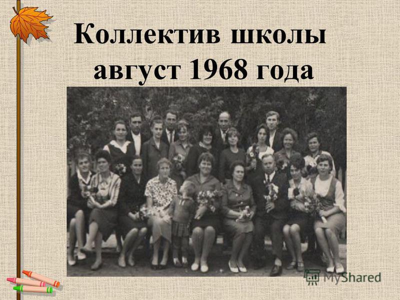 Коллектив школы август 1968 года