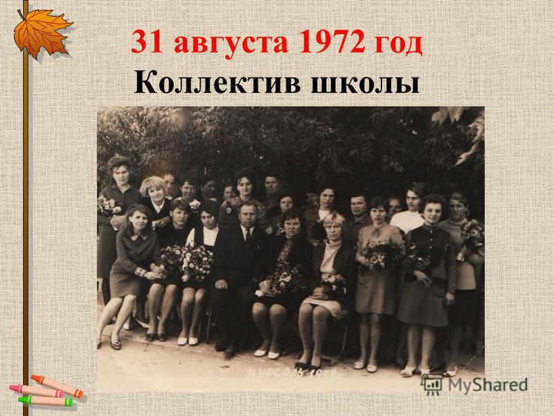 31 августа 1972 год Коллектив школы