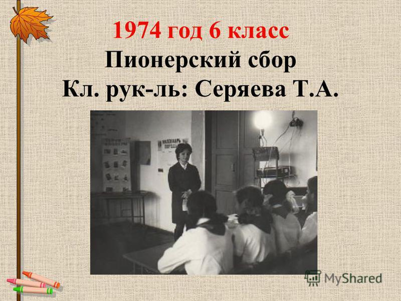 1974 год 6 класс Пионерский сбор Кл. рук-ль: Серяева Т.А.