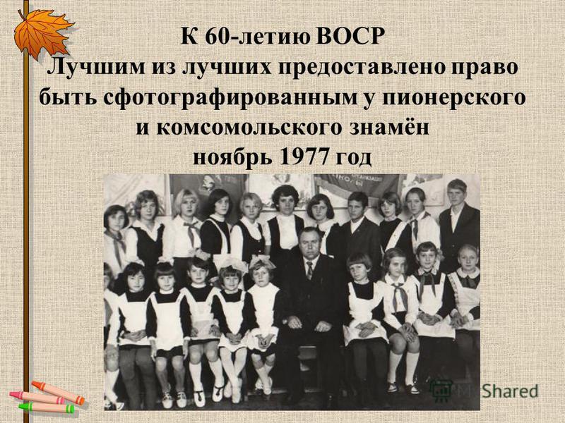 К 60-летию ВОСР Лучшим из лучших предоставлено право быть сфотографированным у пионерского и комсомольского знамён ноябрь 1977 год