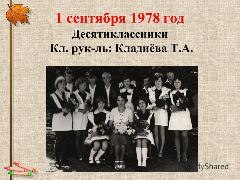 1 сентября 1978 год Десятиклассники Кл. рук-ль: Кладиёва Т.А.