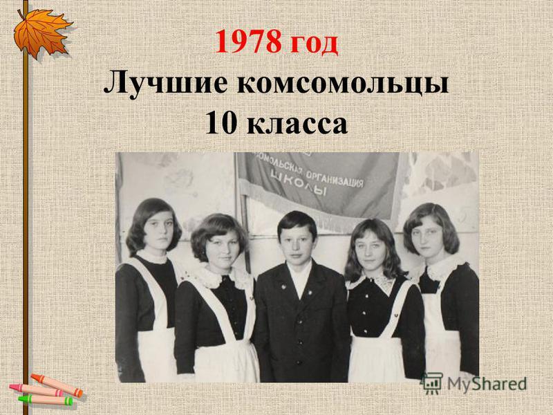 1978 год Лучшие комсомольцы 10 класса