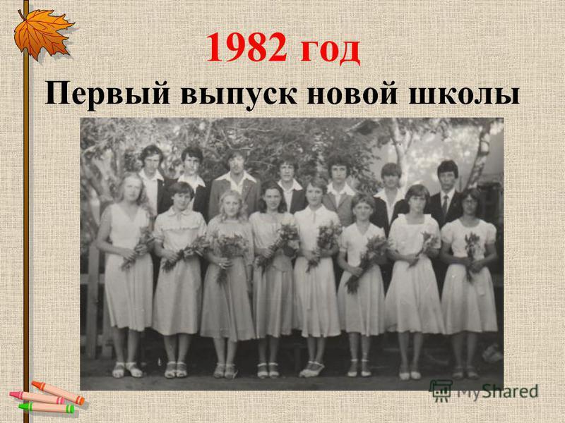 1982 год Первый выпуск новой школы